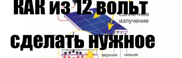 Impuls - 12V