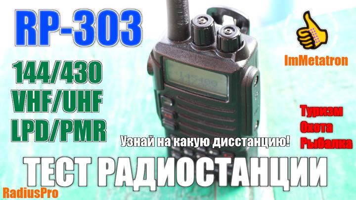 RP-303 Test ImMetatron