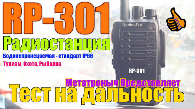 RP-301_RadiusPro_Test_ImMetatron-1